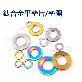 鈦合金墊片 M5/ M6/ M8/ M10 平墊片 墊圈 華司 金色 炫彩螺絲墊片 調整墊圈 64鈦合金 高輕度輕量化
