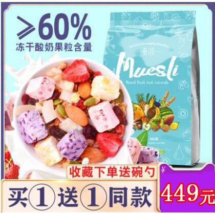 【好吃不胖】酸奶果粒麥片即食代餐營養早餐抖音同款食品幹吃混合水果堅果燕麥