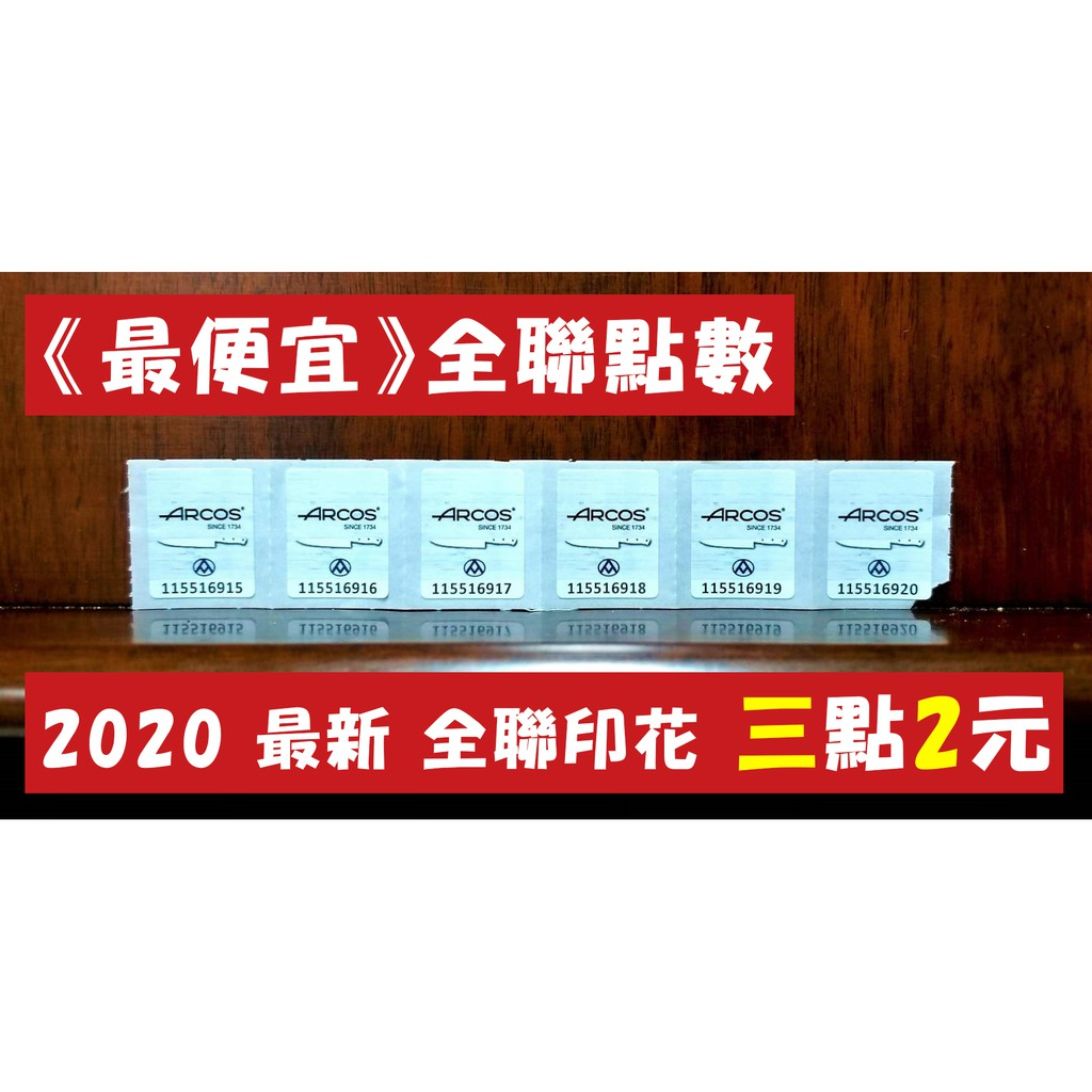 最新 2020 全聯點數/三德刀/ARCOS/烤箱/料理剪刀/氣炸烤箱/全聯印花/刀具組/菜刀/削皮刀/剪刀/砧板/餐刀