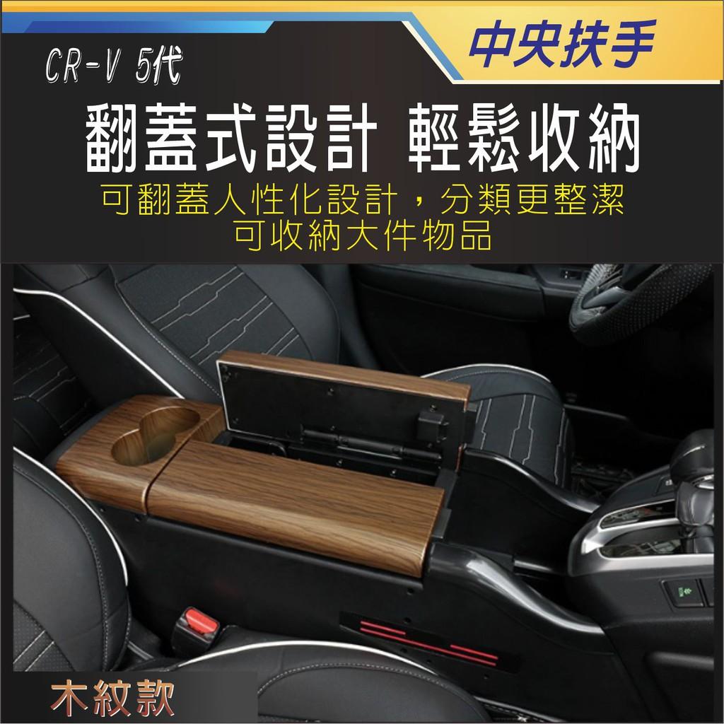 CRV5 CRV5.5 飛耀🔊 crv 5 多功能中央扶手  置物盒 碳籤維紋 木紋 置杯 中央扶手 配件 crv5