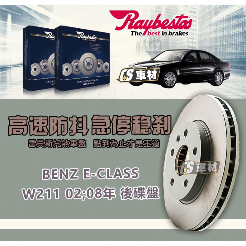 CS車材- Raybestos 雷貝斯托 適用 BENZ E-CLASS W211 02年 08年 後 碟盤 300M