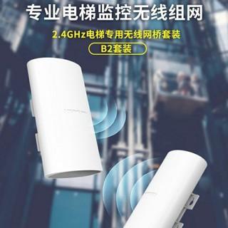 【室外無線】水星B2網橋無線2.4G頻率300M電梯專用監控無線組網套裝 新北市