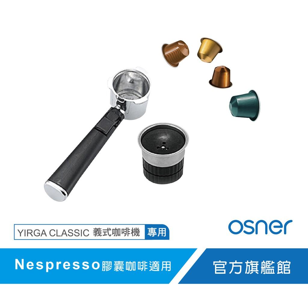 【Osner韓國歐紳】Nespresso膠囊專用咖啡機把手(YIRGA/ESTO義式咖啡機適用 )