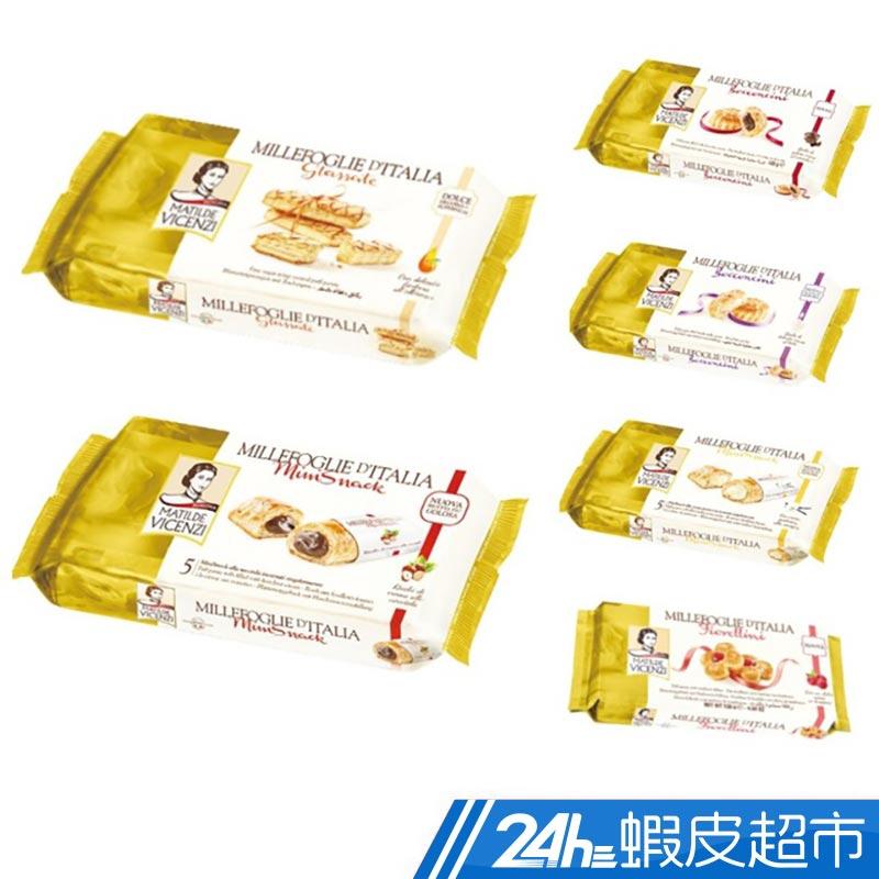 義大利VICENZI 維西尼 千層酥/Mini千層酥/酥餅系列 義大利百年品牌 192層酥皮 蝦皮24h