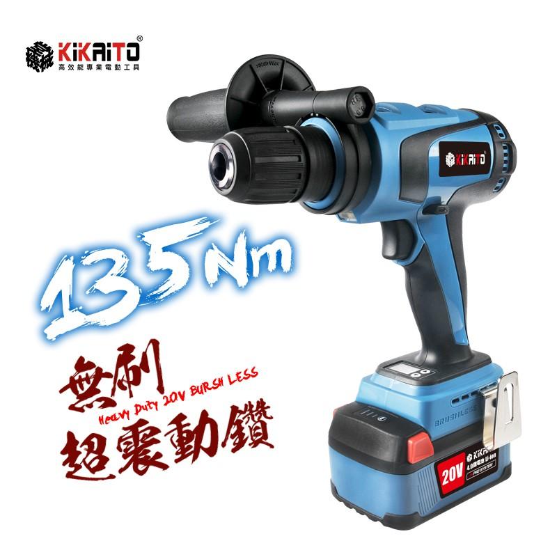【機械堂】台灣好品 20V無刷超震動電鑽 大扭力震動起子機 電子扭力控制 六段變速 開孔電鑽 扭力電鑽 無刷電鑽 重載H