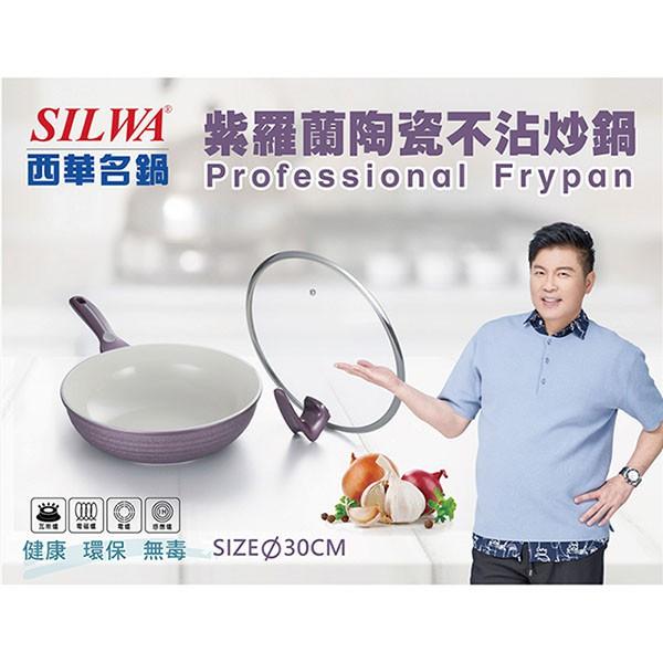 免運 西華 紫羅蘭陶瓷不沾炒鍋(附可站立鍋蓋) 電磁爐可用