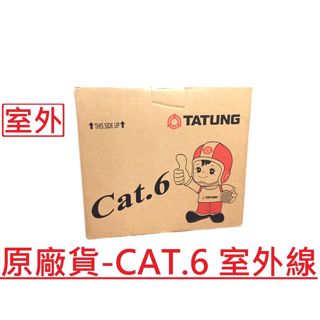 【A&W-線材】網路線 CAT6 室外線 粗版 23AWG 含稅 黑外皮 純銅 戶外 CAT.6 50米100米305米