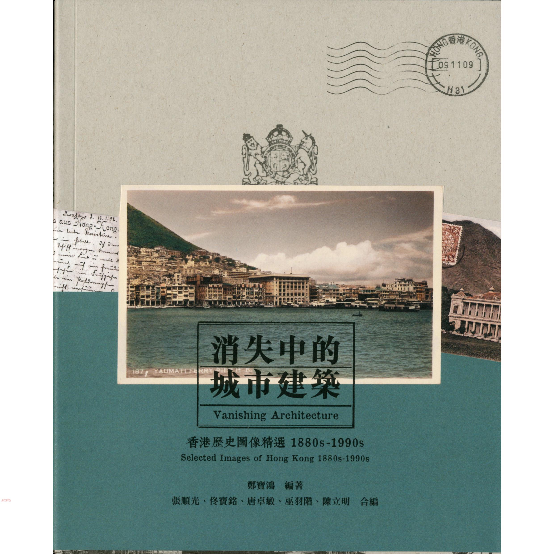 《香港三聯書店》消失中的城市建築:香港歷史圖像精選1880s-1990s[79折]