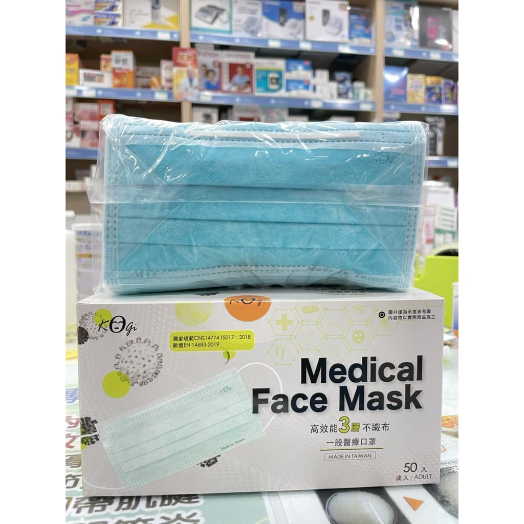 【現貨合法販賣】【MIT雙鋼印】【湖水藍成人50入】宏瑋醫療口罩『正版藥局貨』