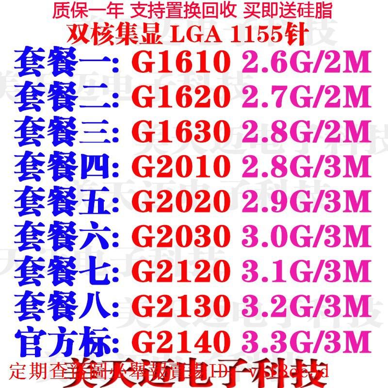 G1610 G1620 G1630 G2010  G2020 G2030 2120 G2130 40 CPU 散片