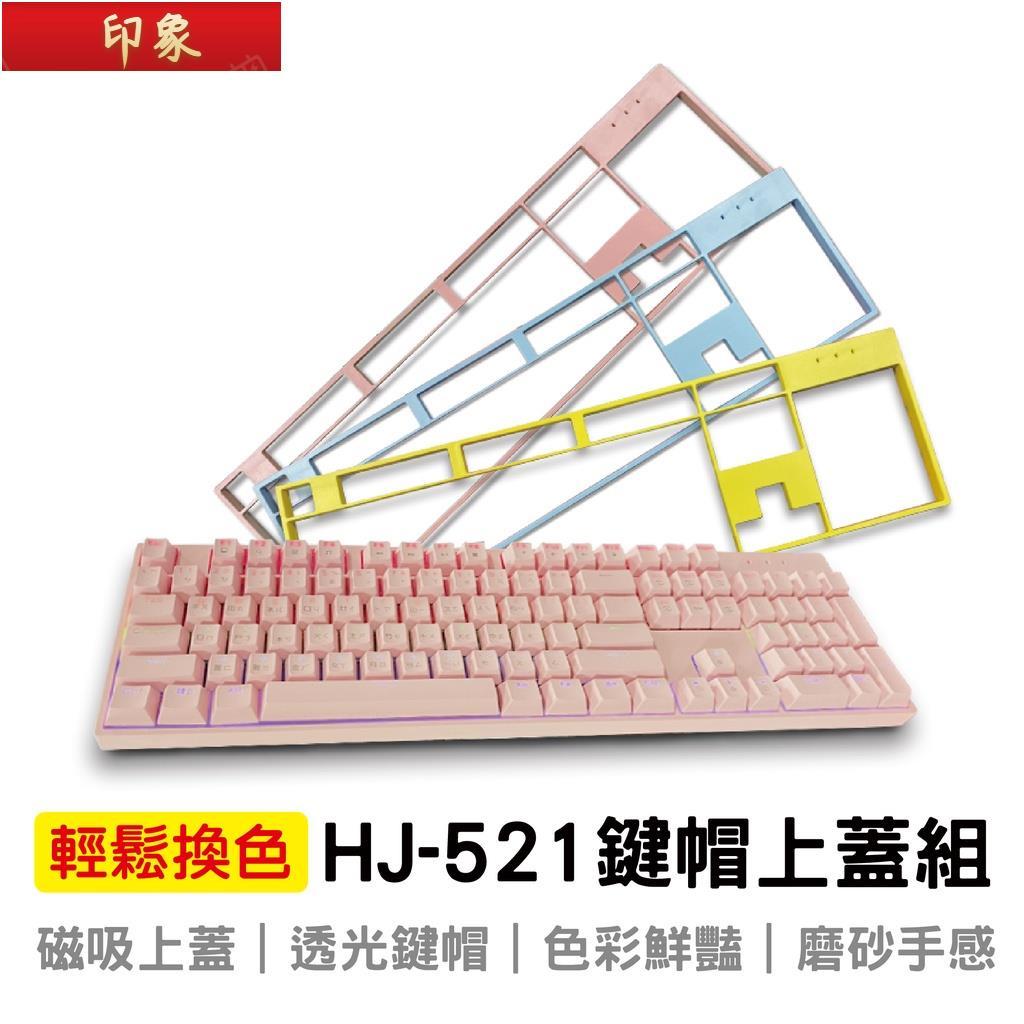 『免運現貨』HJ-521磁吸式防塵鍵帽 自由替換鍵帽 防塵裝甲 適用HJ-521 鍵盤替換鍵帽 鍵盤可拆上蓋