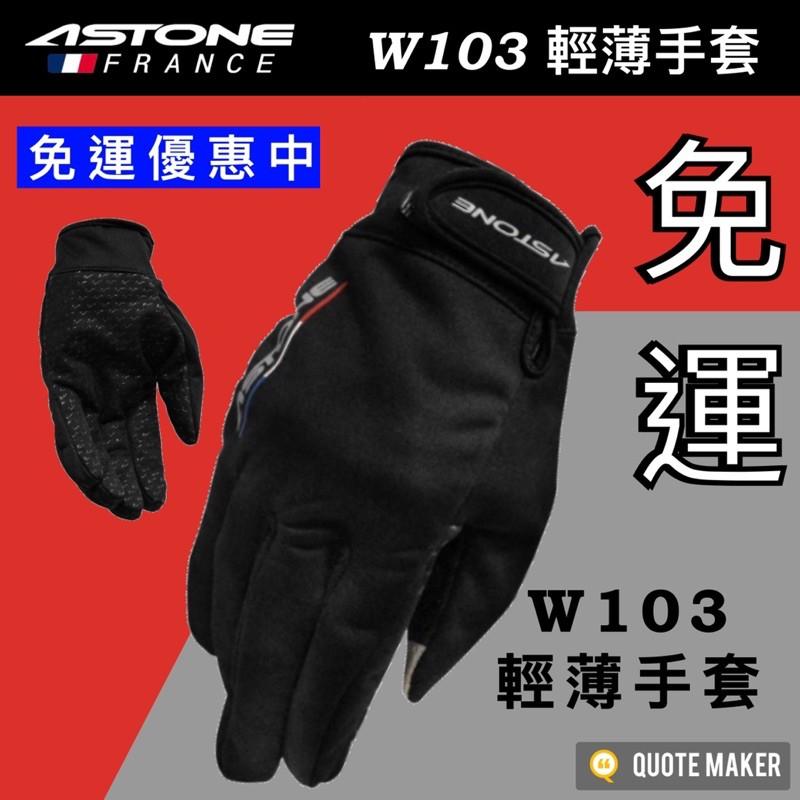 🚀免運🚀 《多色》Astone W103 輕薄手套 防風 防寒 防潑水 防曬 手套 輕薄 可觸控 夜間反光