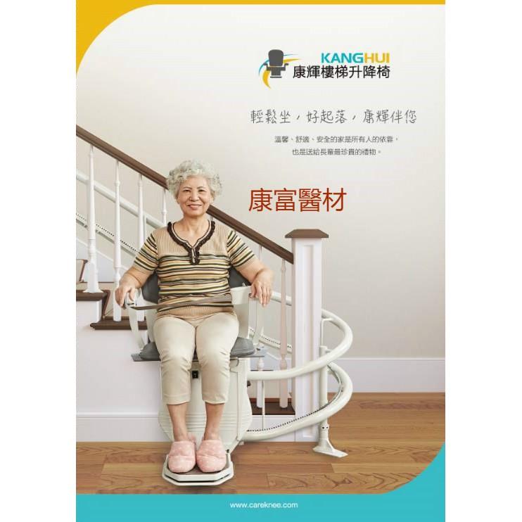 【康輝】樓梯升降椅  電動   量身訂做 到府測量估價  上下樓梯沒煩惱  請看完描述有不懂再問  可租可買 可補助