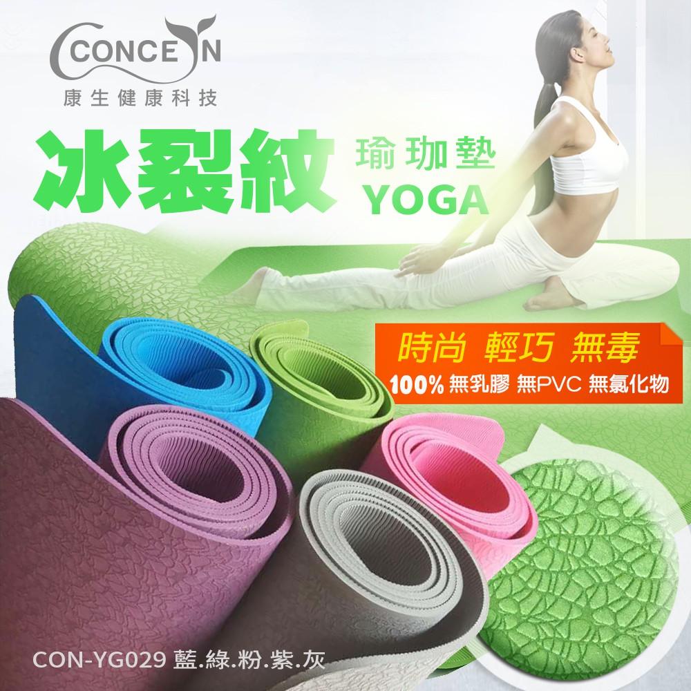【Concern 康生】時尚冰裂紋瑜珈墊-綠