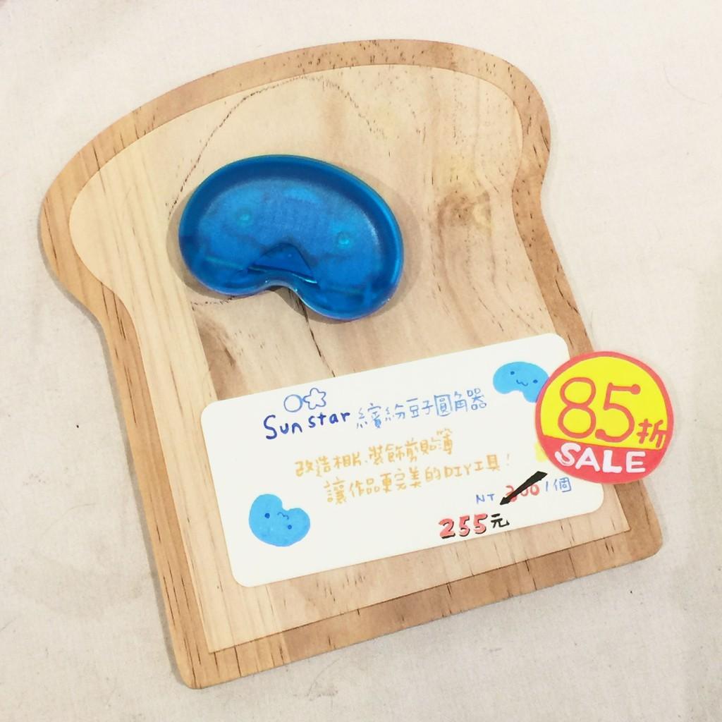 SUN STAR|繽紛豆子圓角器(藍色款)