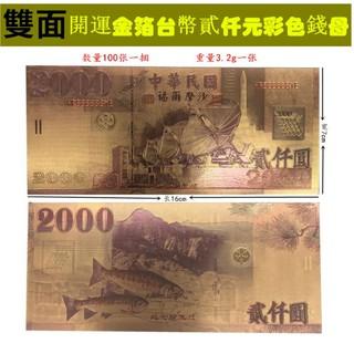 定制版豬年開運金幣賀歲紅包金箔雙面彩色貳仟元台幣鈔票招財錢母