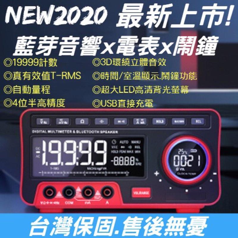 現貨優惠價免運 藍芽 音響 桌上型 三用 電表 電錶 Arduino 樹莓派固緯 fluke zt-5566 zt-x