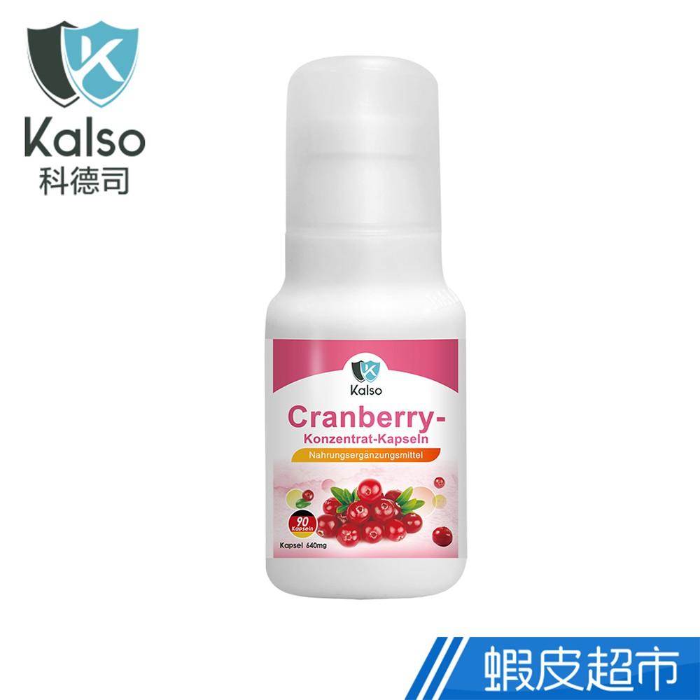 科德司Kalso 蔓越莓精華膠囊 90粒/瓶 蔓越莓640mg+維他命B2+維他命C+花青素 德國進口 現貨 蝦皮直送