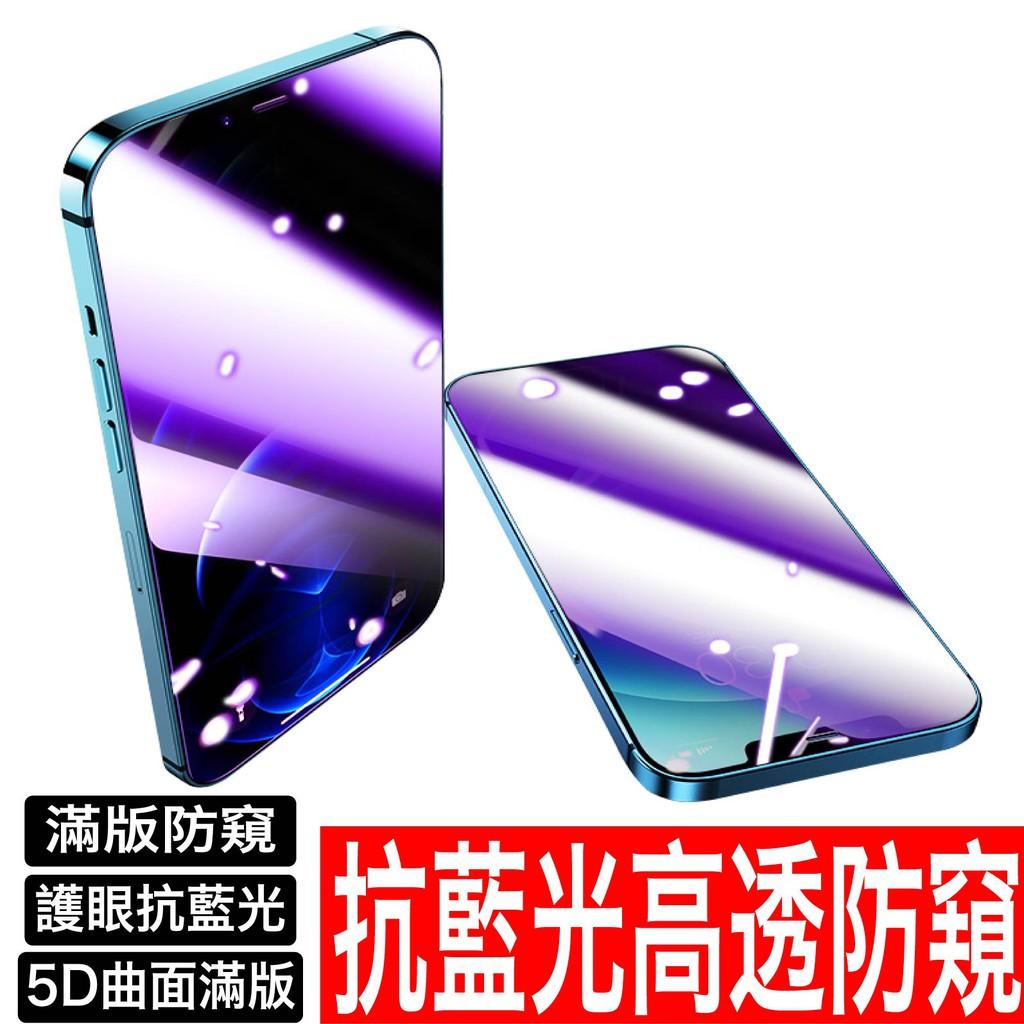 抗藍光防窺保護貼 防偷窺 玻璃貼iPhone12 11 Pro Max 12 SE2 XR XS i8 i11 i12
