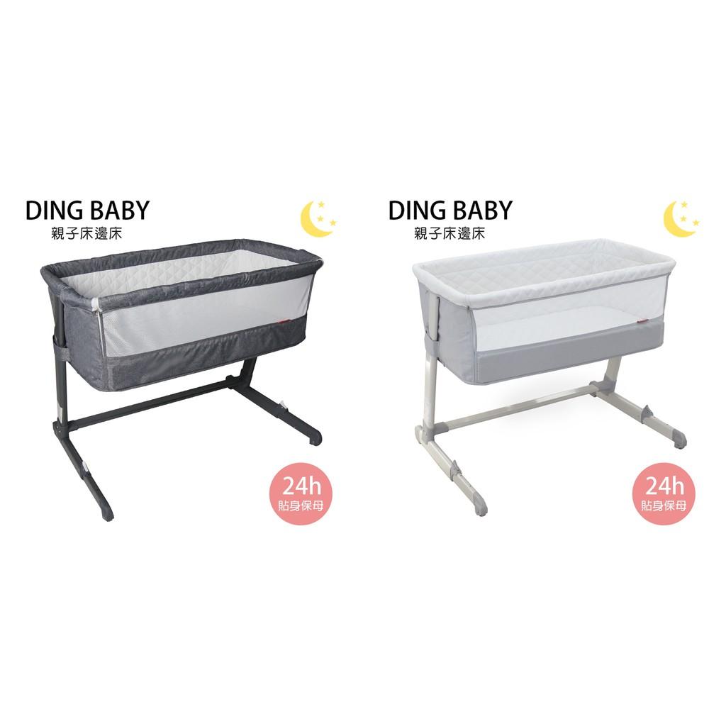 ding baby摩登親子床邊床-淺灰/亞麻灰(含床墊+蚊帳)