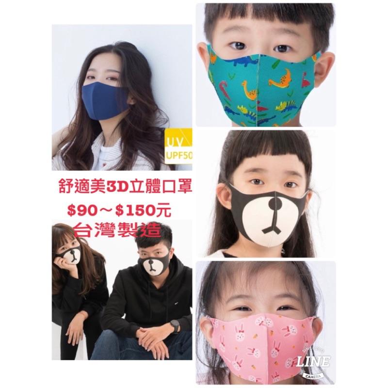【MiMi】現貨/成人S/成人M/黑/午夜深藍/玫瑰粉/天空藍/黑巧克力熊/台灣製舒適美/3D立體抗菌口罩