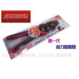 ALSTRONG CSP-LGT08 台灣精品  新一代超省力 壓著端子鉗 壓接端子鉗【元山五金】 壓著鉗 壓接鉗