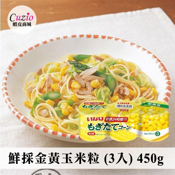 日本 稻葉 鮮採金黃玉米粒 (3入) 450g 罐裝 金黃玉米粒 玉米粒