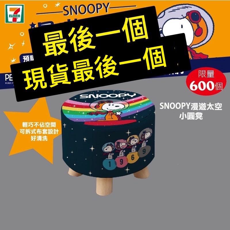 ❤️史努比好生活❤️7-11米奇史努比漫遊太空系列 安全帽後背袋組/小圓凳/可提式三層餐盒/304不鏽鋼雙層吸管杯/提袋