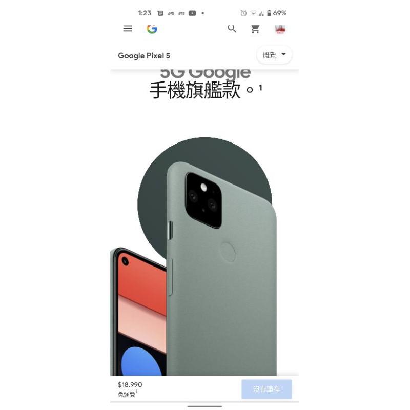 google pixel 5 (綠色)9.8成新 用不到一個月