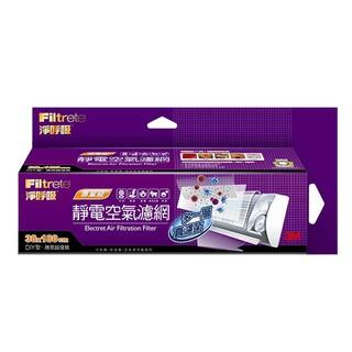 3M 淨呼吸Filtrete 9809-R 專業級捲筒式靜電空氣濾網 冷氣 38*180公分 可自行裁切 高雄市