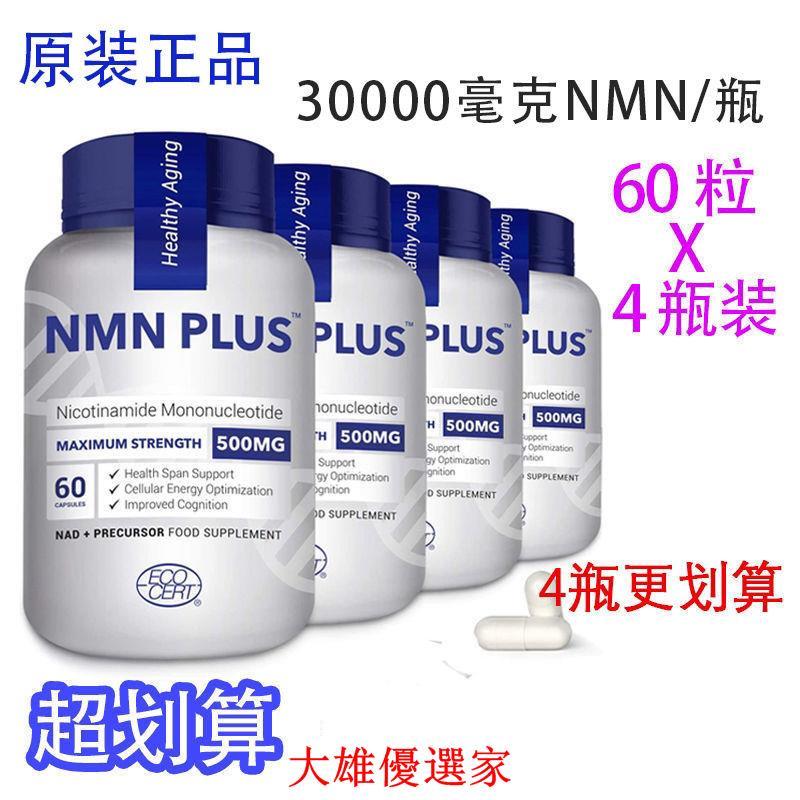 【免運】特惠 NMN30000美國直郵NMNPLUS高含量 NAD+60粒煙酰胺單核酸膠囊大雄優選家