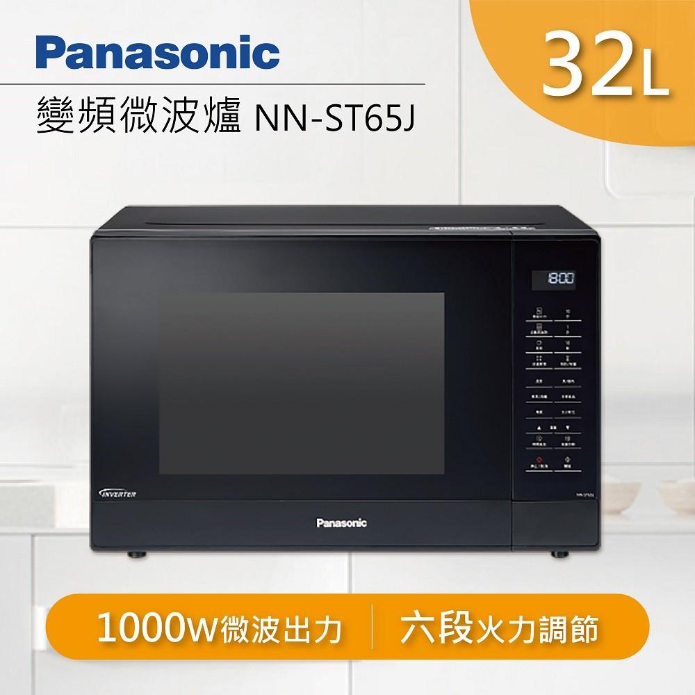 Panasonic 國際牌 ST65 NN-ST65J 32公升 變頻微波爐【私訊再折】