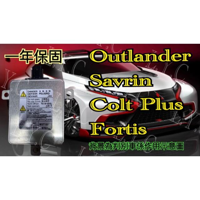 新-Mitsubishi 三菱 大燈穩壓器 安定器 OUTLANDER Fortis SAVRIN Colt Plus