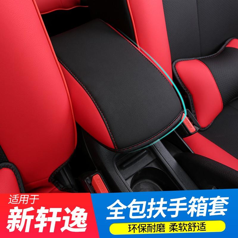 Nissan 專用于新 Sentra 扶手箱套12-19款 Sentra 中央扶手箱墊子保護套內飾改裝