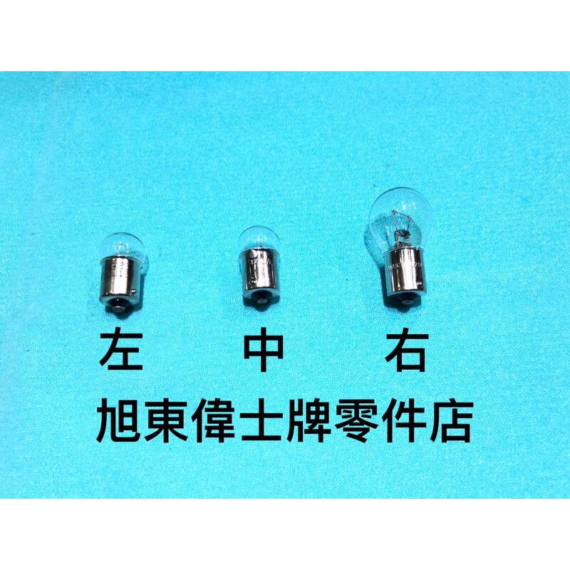 旭東偉士牌零件店…Vespa 偉士牌 老車 P150X PX150E T5 方向燈泡 後燈泡  剎車燈泡
