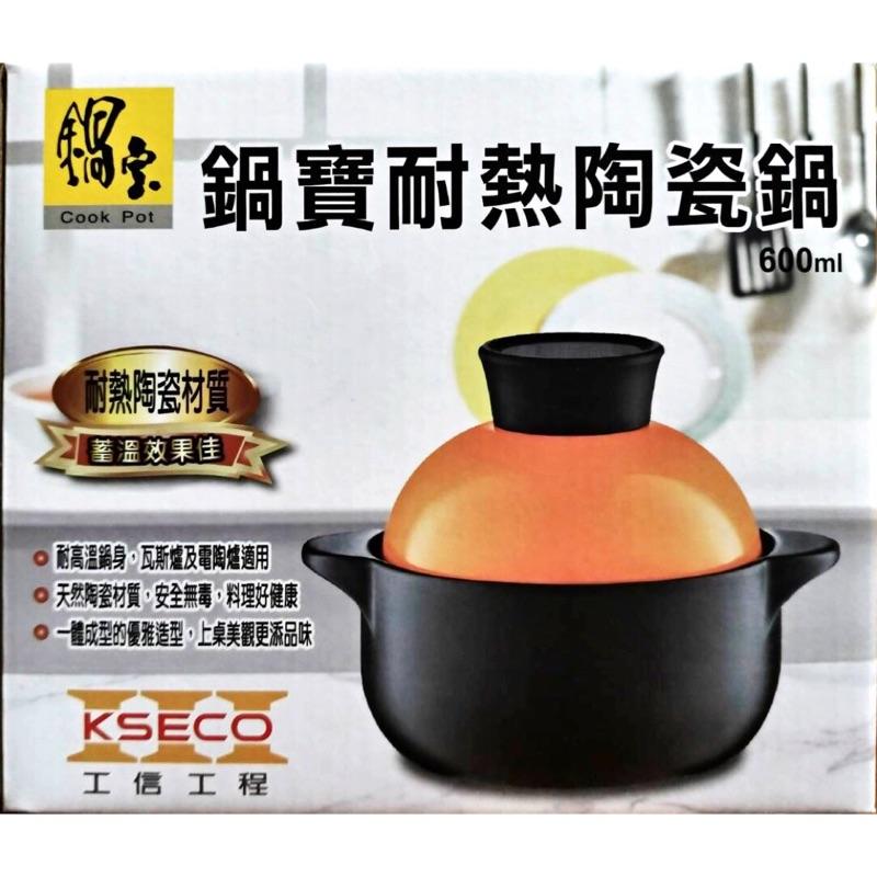 鍋寶耐熱陶瓷鍋 鍋寶 陶瓷鍋