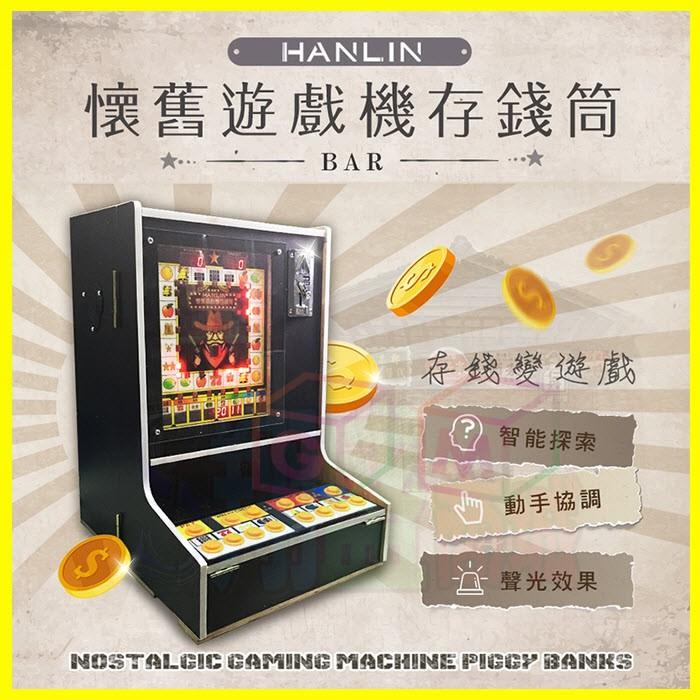 達菲生活館 HANLIN-BAR 懷舊遊戲機存錢筒 小瑪莉遊戲機台 儲蓄麻仔台 彈珠檯儲錢箱 存錢筒
