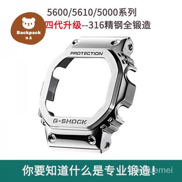 替換小方塊手錶金屬錶殼錶帶精鋼DW5600/GW-M5610/GW5000改裝配件