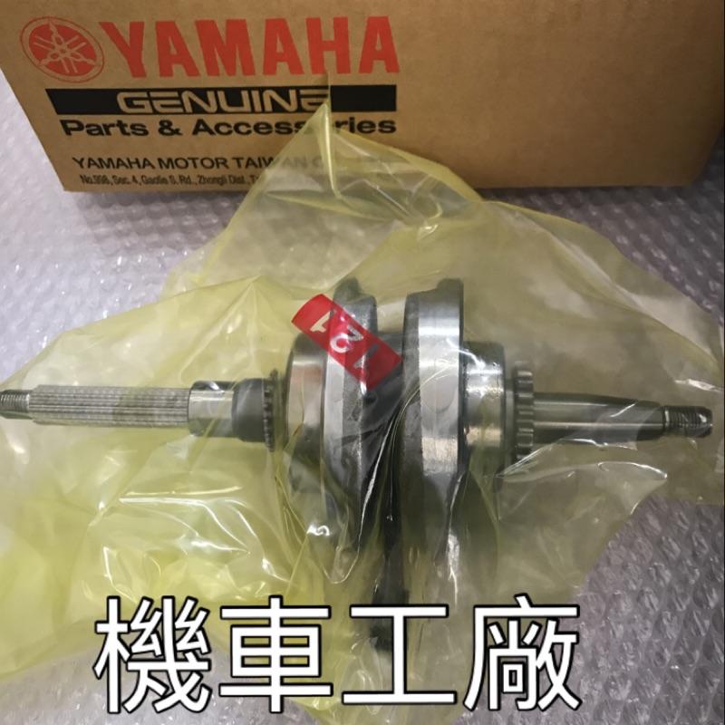 機車工廠 四代戰 新勁戰 四代 雙碟 曲軸 曲軸總成 YAMAHA 正廠零件
