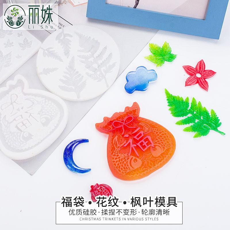 【飾品DIY】麗姝手工diy水晶滴膠模具 楓葉月亮福袋模具 邊框造型硅膠模具