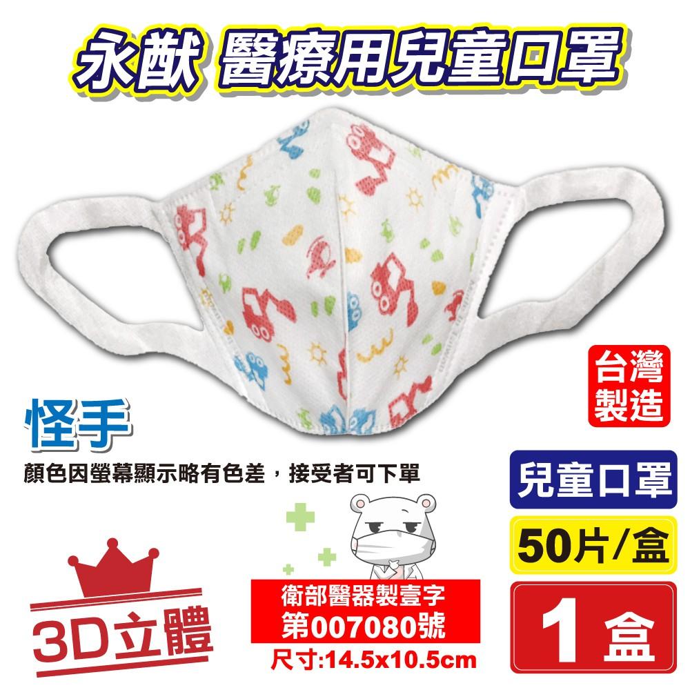 永猷 兒童3D立體醫療口罩 14.5X10.5cm (怪手) 50入/盒 (台灣製造) 專品藥局【2016823】