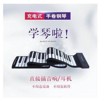 88鍵手卷電子琴 手卷鋼琴88鍵加厚專業版MIDI軟鍵盤摺疊模擬成人練習便攜式電子琴 配延音踏板 Outdoor專門店