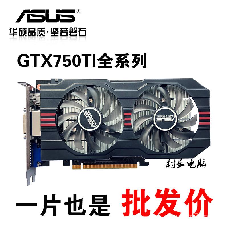 華碩等GTX750ti 2G 台式電腦獨立高清遊戲顯卡 有960 4g 1060現貨