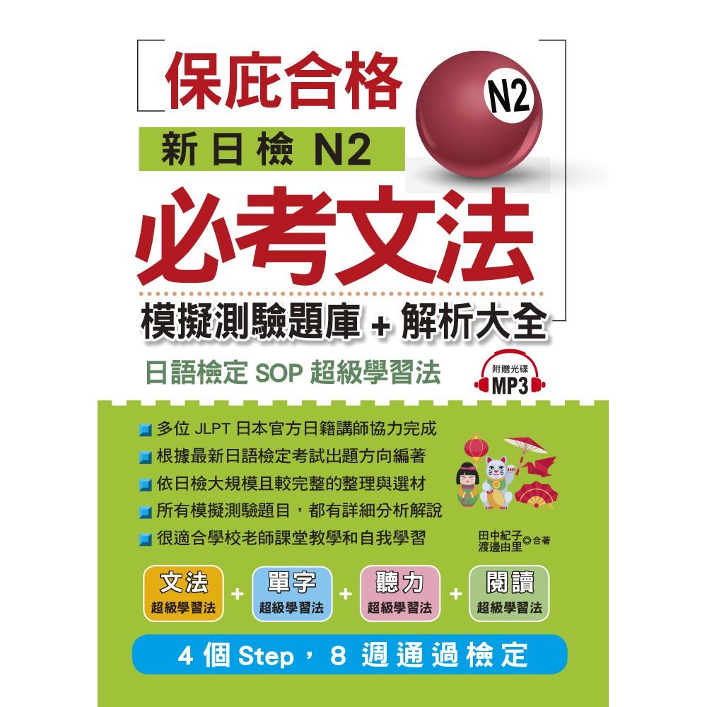 新日檢N2必考文法:模擬測驗題庫+解析大全(附MP3)