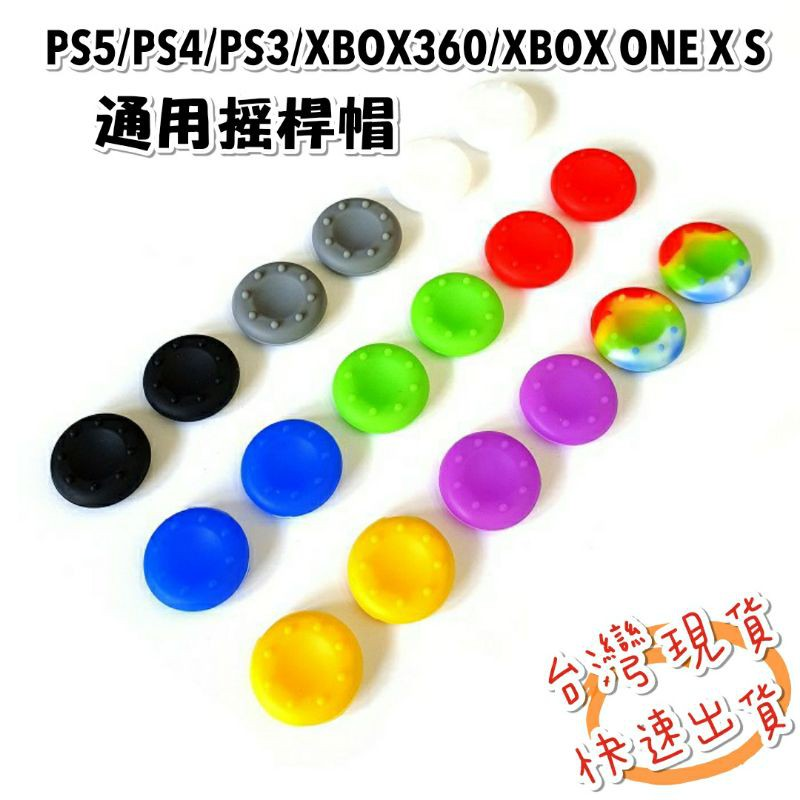 PS5/PS4/PS3/XBOX360/XBOX ONE X S 搖桿帽 手把 蘑菇頭 香菇頭 保護套 類比套 止滑套