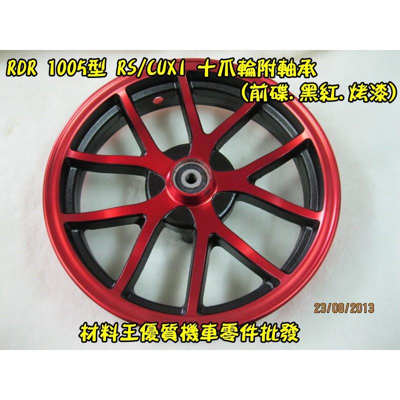 材料王*RDR 1005型 RS100.CUXI 十爪輪圈.鋁圈.輪框(附軸承)前碟/後鼓 黑/紅烤漆*