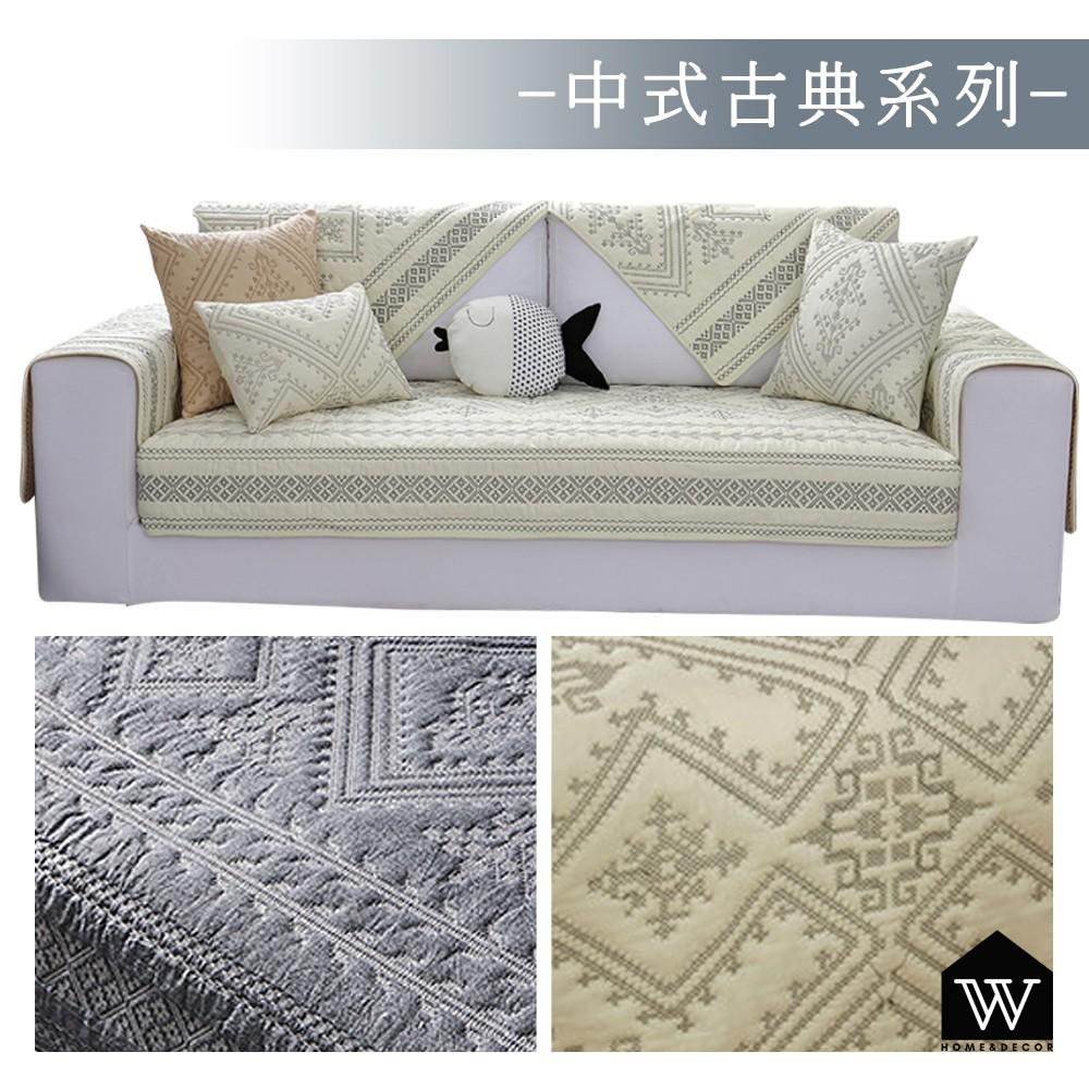 【好物良品】全棉刺繡沙發墊組合北歐輕奢四季通用防滑防髒沙發罩蓋巾 - 多款任選|中式古典系列