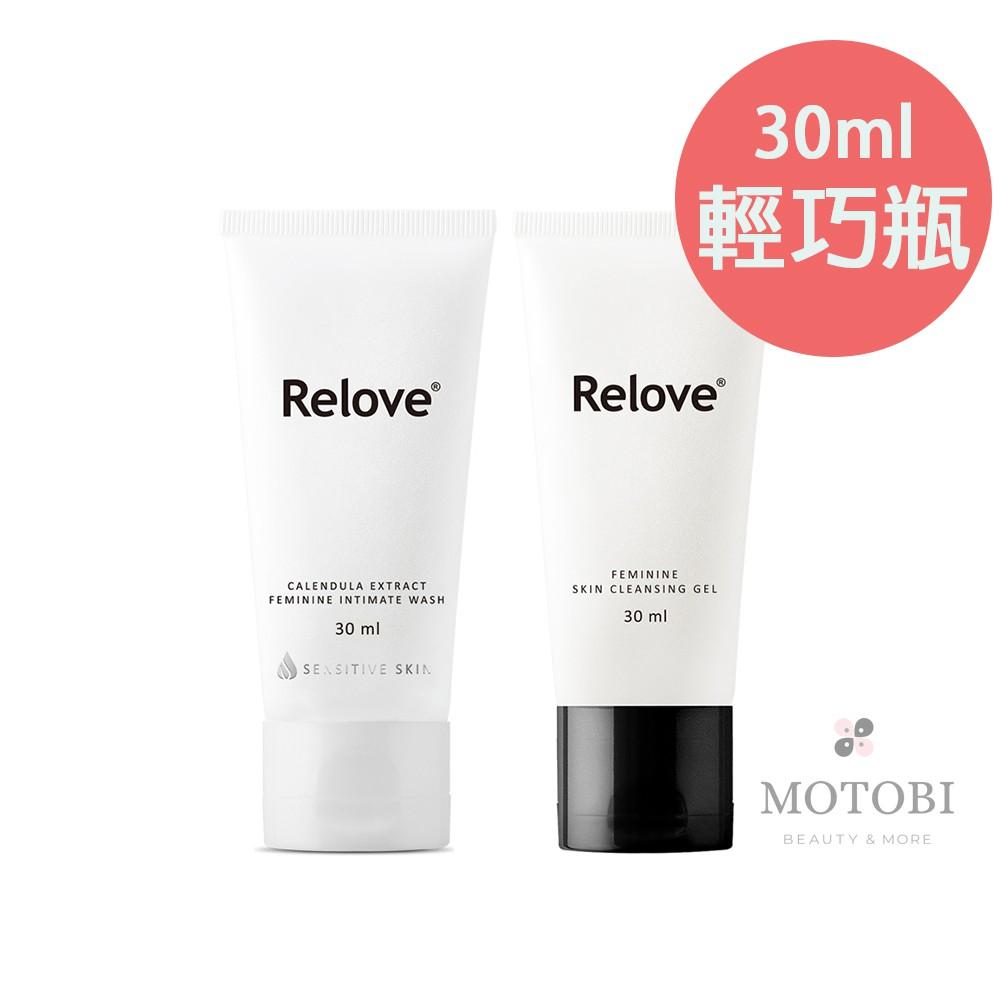 Relove 私密潔淨凝露30ml輕巧瓶 (胺基酸.金盞花 兩款可選) 私密洗 女性專用