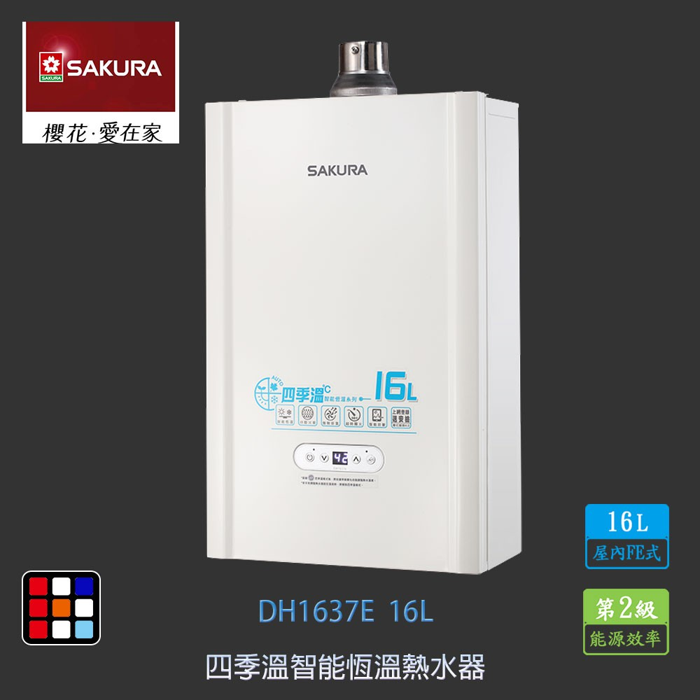 櫻花牌 DH1637E 16L 四季溫 智能恆溫 熱水器
