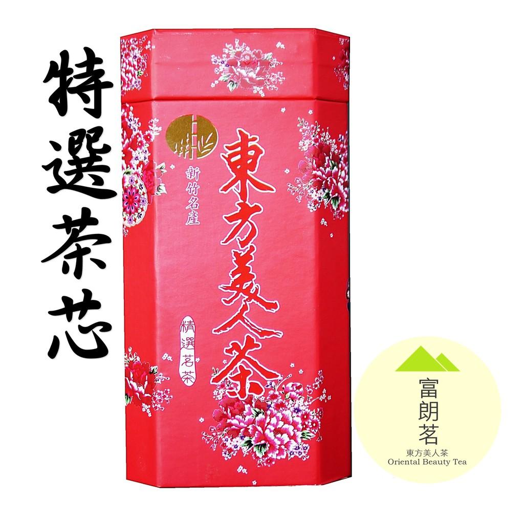 【富朗茗茶作】特選茶芯東方美人茶 白毫烏龍茶 膨風茶(4兩/150公克)買一斤以上有優惠